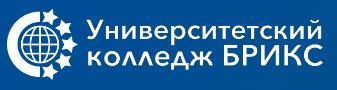 Университетский колледж БРИКС