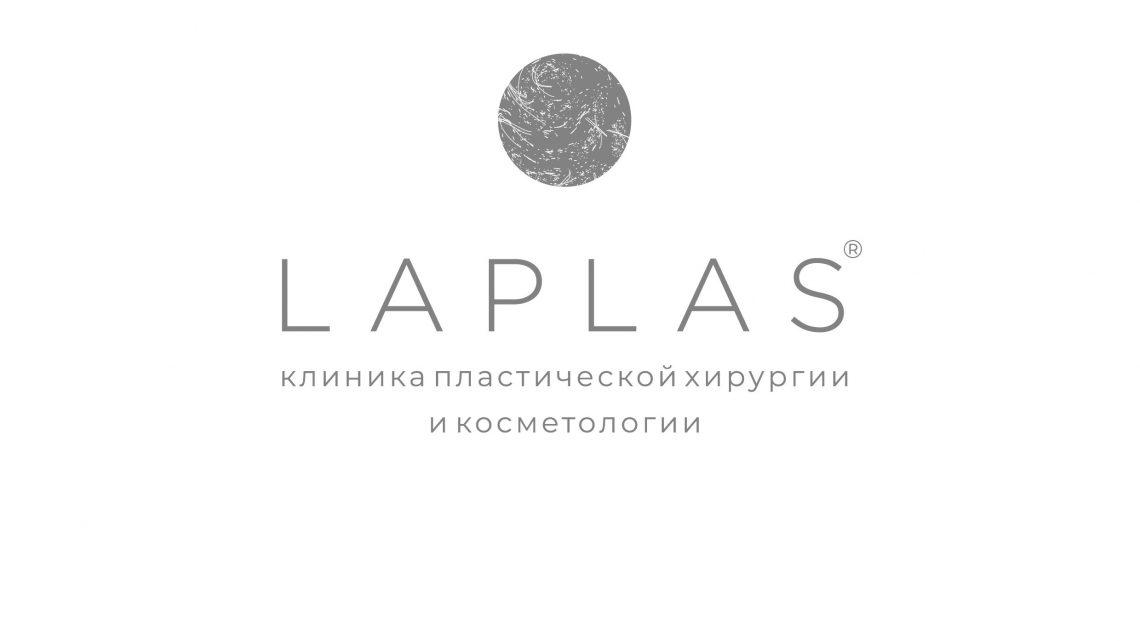Клиника пластической хирургии и косметологии LAPLAS (Лаплас)